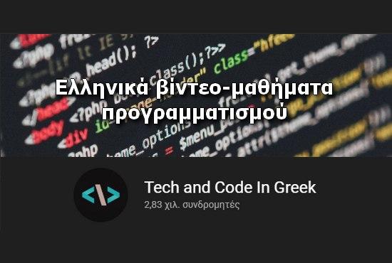 «Tech and Code In Greek» - Δωρεάν μαθήματα προγραμματισμού (με βίντεο στα Ελληνικά)