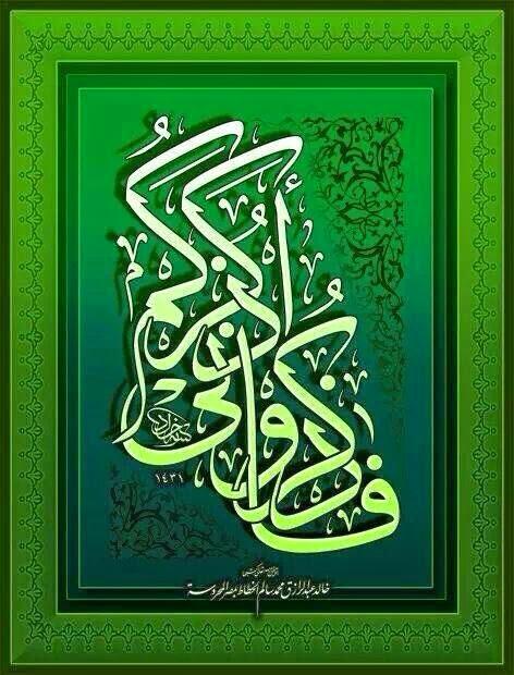 فن الخط العربي اجمل اللوحات الفنية للخط العربي The Most Beautiful Paintings Of Arabic Calligraphy