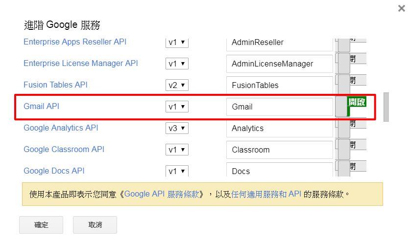 gmail-api-send-message-google-apps-script-2.jpg-使用 Gmail API 寄信的簡易管道及障礙排除﹍Google Apps Script 實作範例