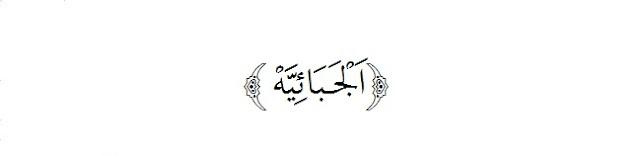 Al-jaba iyah