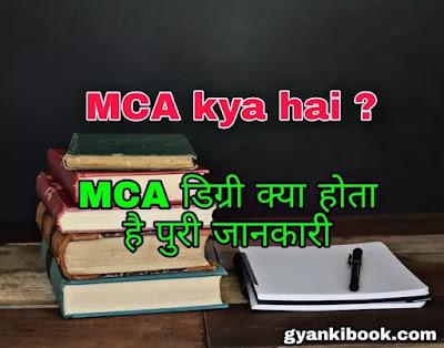Mca kya hai ? Mca course कैसे करे पुरी जानकारी हिन्दी में