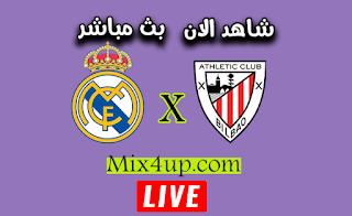 مشاهدة مباراة ريال مدريد وأتلتيك بلباو بث مباشر اون لاين بتاريخ 05-07-2020 الدوري الاسباني
