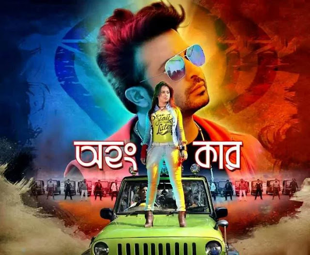Ohongkar (2017) Bangla Movie Ft. Shakib Khan & Bubly HD