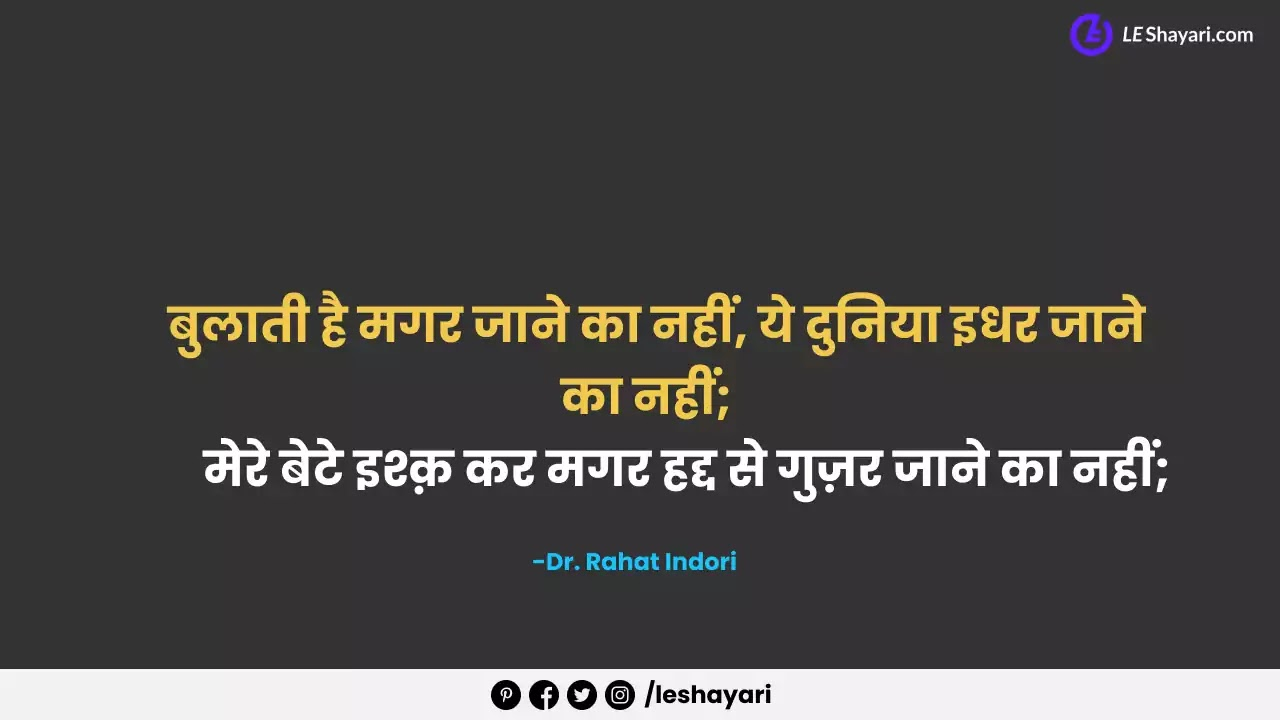 Top 25 Rahat indori shayari in hindi
