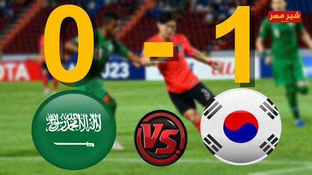 مباراة المنتخب السعودي اليوم امام كوريا - نهائي كاس اسيا تحت 23 سنه - مباراة السعودية اليوم ضد كوريا - ملخص مباراة السعودية وكوريا اليوم
