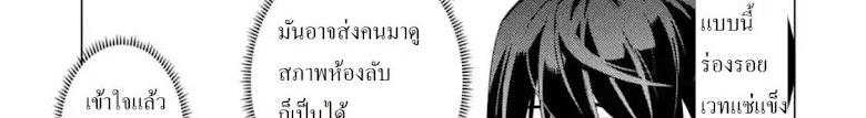 Tensei Kenja no Isekai Life - หน้า 86