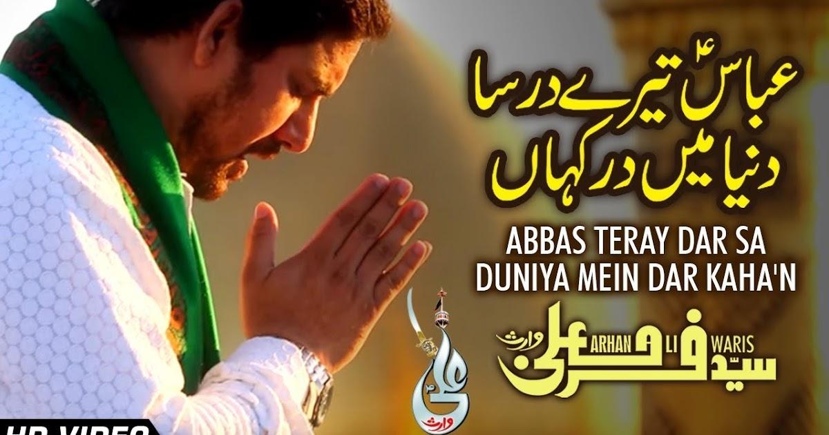 Ali Maula Qasida: Abbas Tere Dar Sa Manqabat Lyrics Farhan Ali Waris 2016