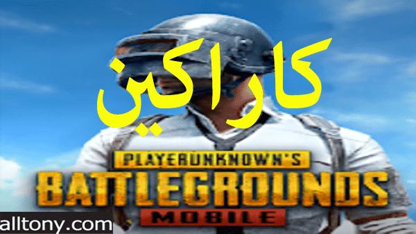تحميل لعبة PUBG MOBILE - كاراكين Karakin  للأيفون والأندرويد التحديث الجديد