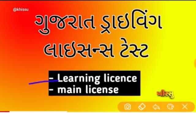 RTO Driving License Exam Gujarat GUJRAT Driving License Test learning & main license