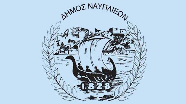 Διοργάνωση ομαδικής έκθεσης Ζωγραφικής - Γλυπτικής από τον Δήμο Ναυπλιέων