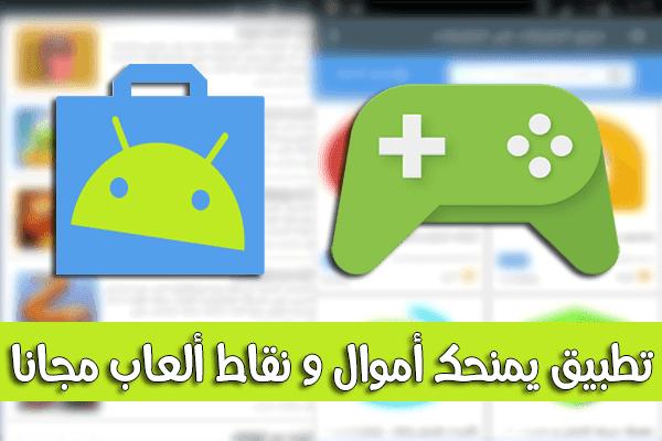 """تطبيق عربي على شكل """" متجر """" متواجد على بلاي ستور يوفر لك أموال + نقاط ألعاب مجانية و تطبيقات مطورة رائعة !"""