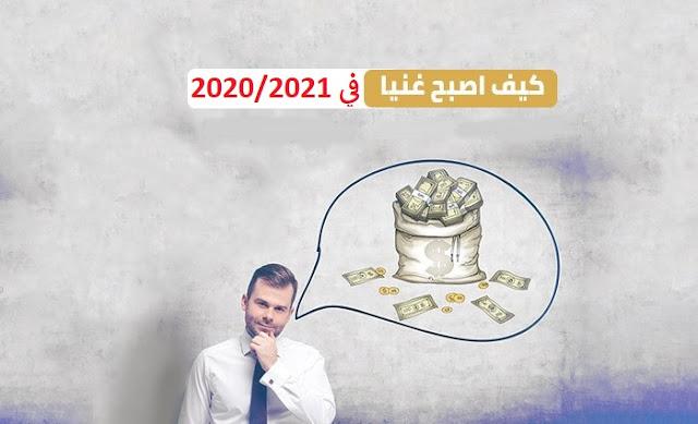 كيف تصبح غني بسرعة في سنة 2020 و2021