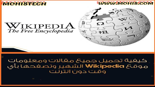 """كيفية تنزيل جميع مقالات """"موقع ويكيبيديا"""" Wikipedia"""