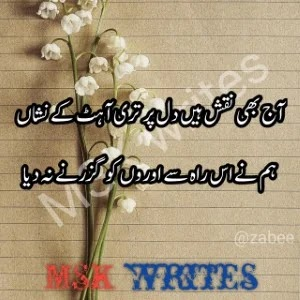 Parveen Shakir Poetry In Urdu