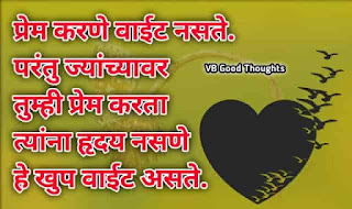 good-thoughts-in-marathi-on-life-sunder-vichar-suvichar-status-vb-vijay-bhagat-प्रेम