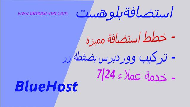http://www.almasa-net.com/2019/06/Best-Bluhost-Hosting.html