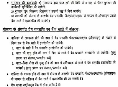 kanya sumangal yojna - कन्या सुमंगल योजना के बारे में जाने