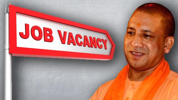गवर्नमेंट ऑफ़ उत्तरप्रदेश के इस विभाग में निकली भर्ती, जल्द करें आवेदन
