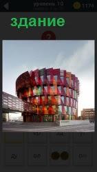 Круглое и разноцветное здание