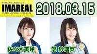 【けやき坂46】IMAREAL 180315(潮紗理菜、佐々木美玲)