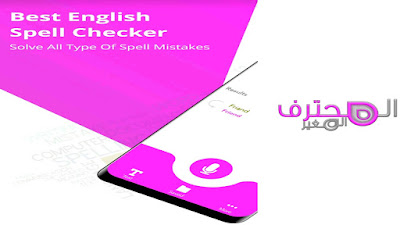 English Words Spelling