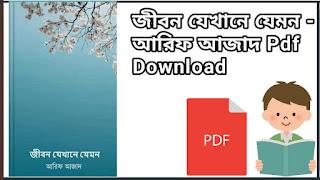 জীবন যেখানে যেমন আরিফ আজাদ Pdf Download | jibon jekhane jemon pdf by arif azad