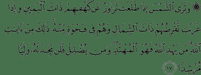 Surat Al Kahfi Ayat 17