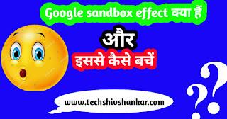 Google Sandbox क्या है