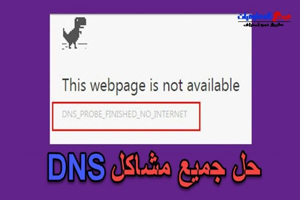 7 حلول ممكنة الإصلاح أخطاء DNS واستعادة الوصول إلى الإنترنت