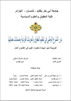 أطروحة دكتوراه: دور المشرع الوطني في تنظيم الحقوق والحريات الفردية وضمانات حمياتها PDF