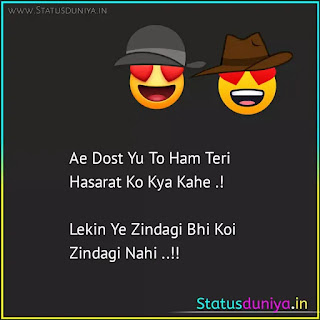 heart touching dosti status in hindi with images Ae Dost Yu To Ham Teri Hasarat Ko Kya Kahe .!  Lekin Ye Zindagi Bhi Koi Zindagi Nahi ..!!