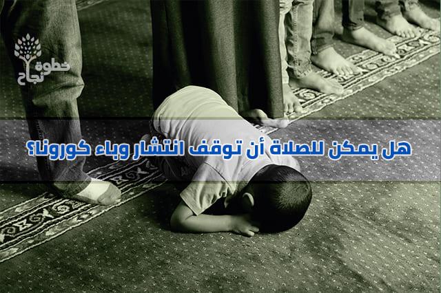 صورة | هل الصلاة وحدها ترفع البلاء وتمنع انتشار وباء كورونا (كوفيد 19)؟