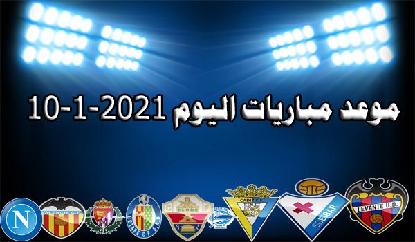 مواعيد مباريات اليوم 10-1-2021