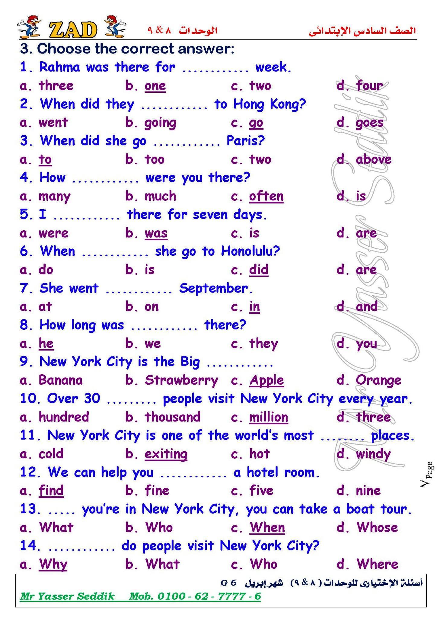 مراجعة لغة انجليزية للصف السادس الإبتدائى ترم ثاني شهر إبريل بالإجابات مستر ياسر صادق 1