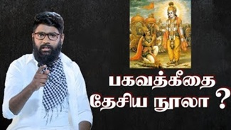 Bhagavad Gita | Viki Answer with Dude Vicky | Saattai