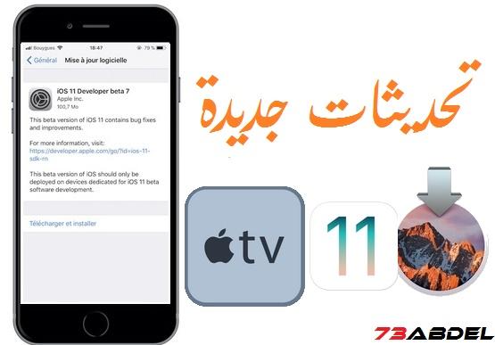 http://www.73abdel.com/2017/08/ios-11beta7-dev-and-macOS-high-sierra-apple-tv.html