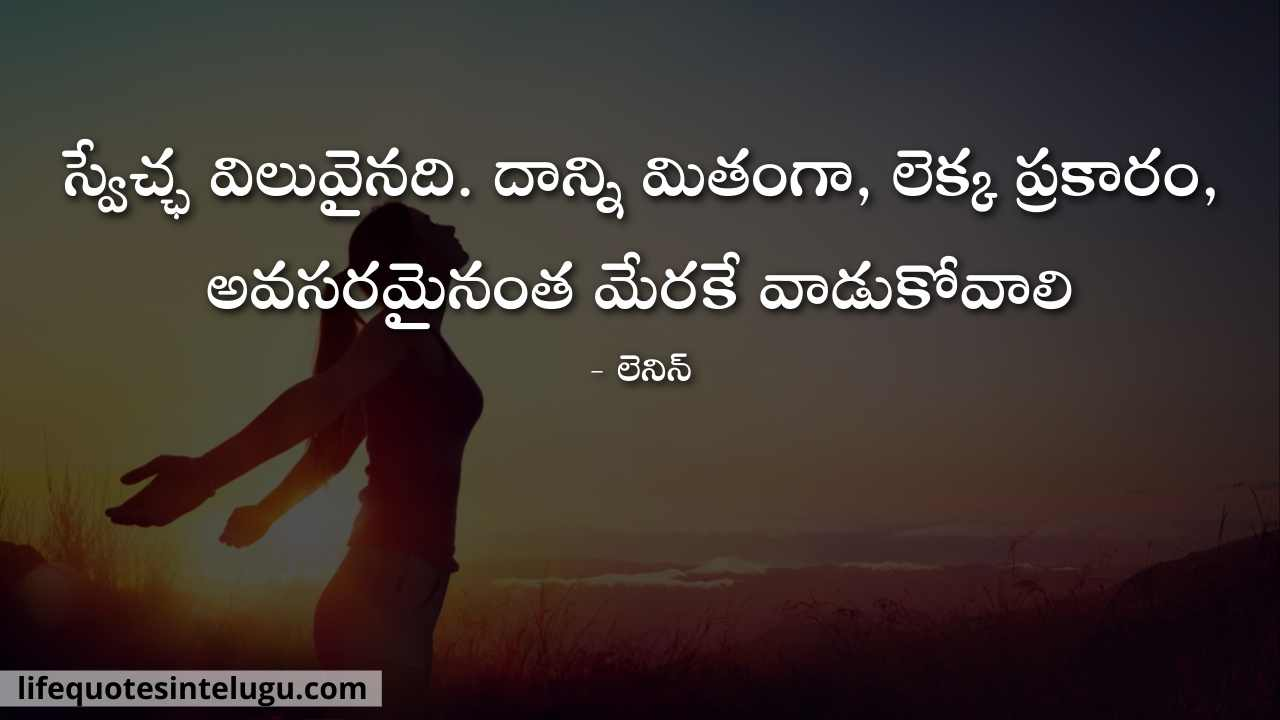 Friend Viluva Quotes In Telugu
