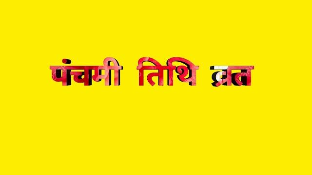 panchami tithi vrat भक्तिपूर्वक पालन करनेपर मनुष्य सम्पूर्ण कामनाओंको प्राप्त कर लेता है।