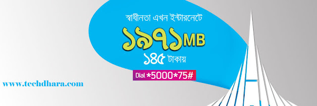 Grameenphone 1971MB internet data at 145 taka