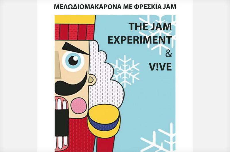 Αλεξανδρούπολη: Μελωδιομακάρονα με φρέσκια JAM στο καφεβιβλιοπωλείο ΚΑΦΚΑ