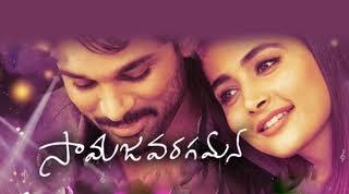 Samajavaragamana song lyrics, Telugu song lyrics