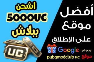 اشحن من موقع pubgmodclub uc شدات ببجي مجانا وببلاش
