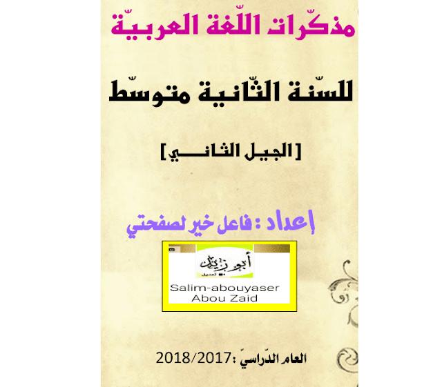 تحميل مذكرات اللغة العربية المقطع الأول الحياة العائلية لسنة الثانية متوسط PDF