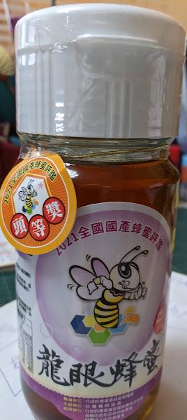 彰化市養蜂產銷班雙喜臨門 蜂蜜評鑑獲頭等獎、產銷履歷認證