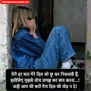 aansu bhari aankhe image