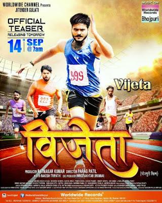 Vijeta (Arvind Akela Kallu) New Bhojpuri Film 2019