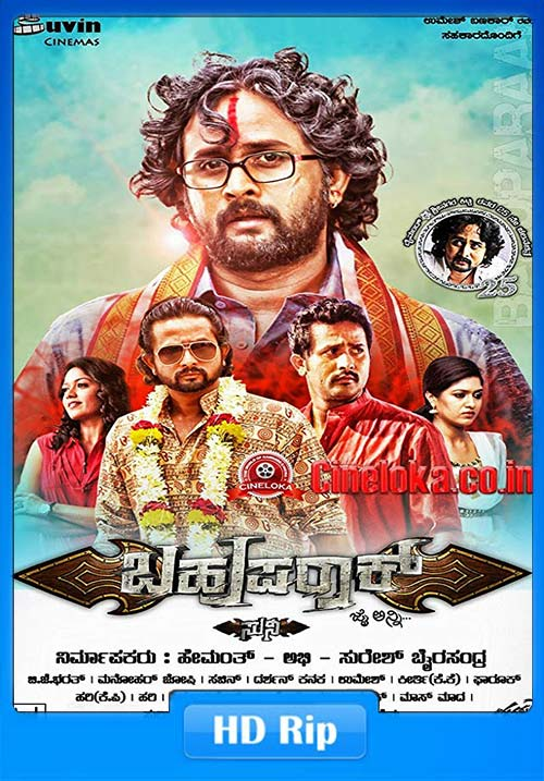Bahuparaak 2019 Hindi 720p HDRip x264 | 480p 300MB | 100MB HEVC