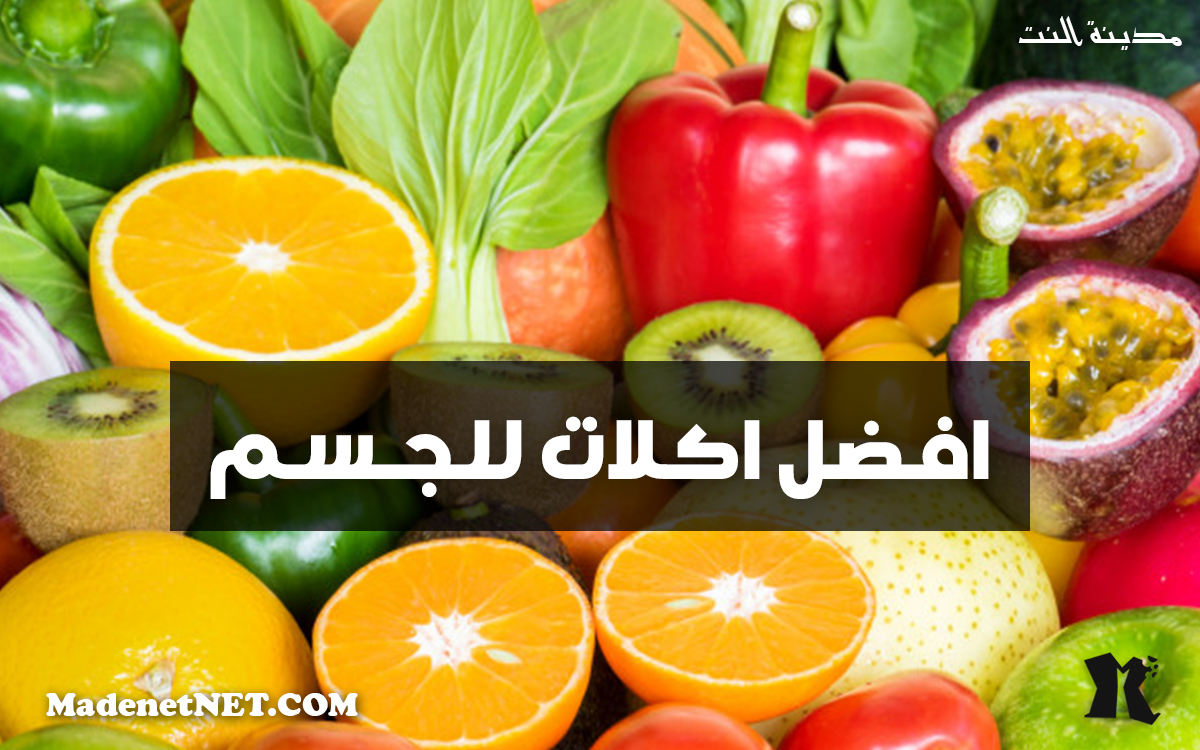 افضل الاكلات الصحيه والمفيده للجسم
