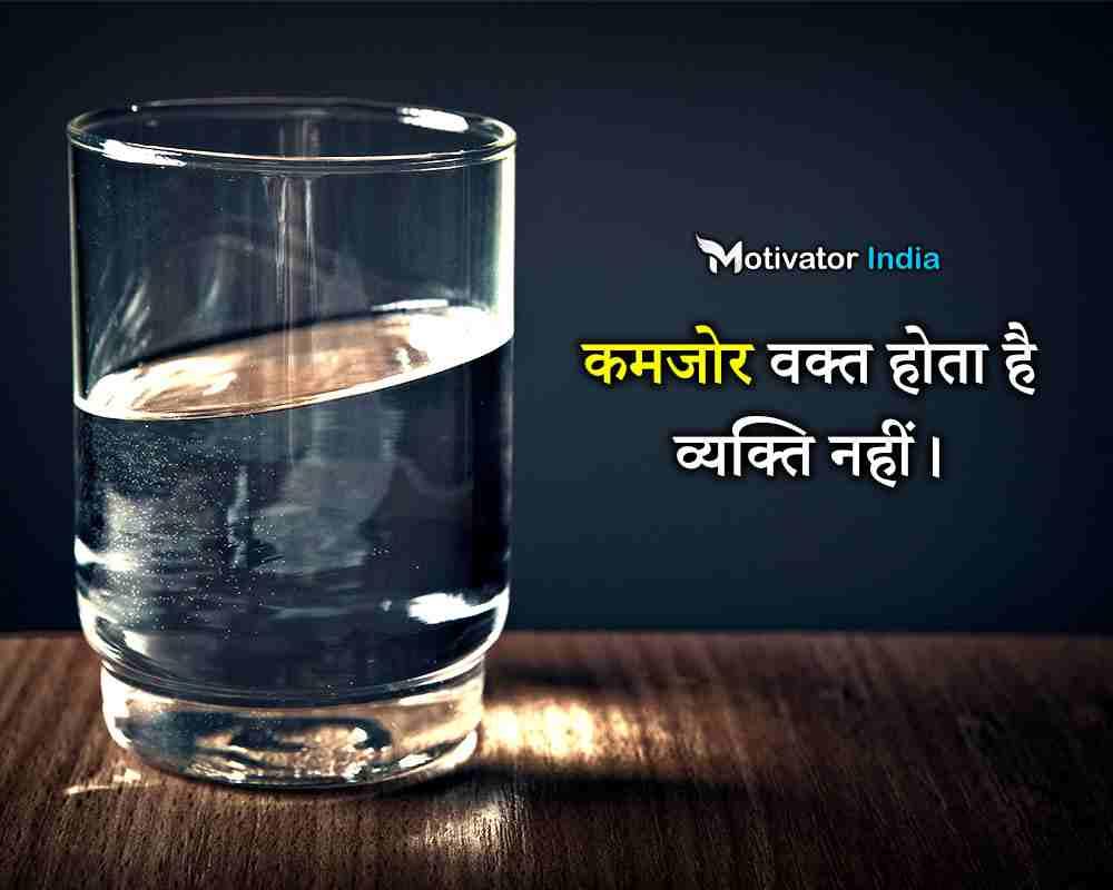 hindi motivational quotes, hindi motivational thoughts for success, hindi motivational thoughts for student, hindi thoughts motivational