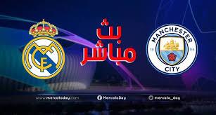 ايجي ناو مشاهدة مباراة  ريال مدريد ومانشستر سيتي بث مباشر اليوم 26-2-2020 في دوري ابطال اوروبا